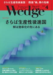 WEDGE(ウェッジ) (2017年4月号)