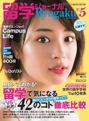 留学ジャーナル (2017年5月号)
