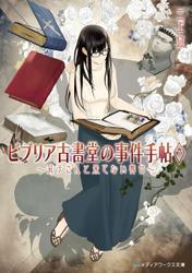 ビブリア古書堂の事件手帖7 ~栞子さんと果てない舞台~