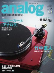 アナログ(analog) (Vol.55)