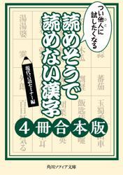 つい他人に試したくなる 読めそうで読めない漢字【4冊 合本版】