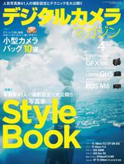 デジタルカメラマガジン (2017年4月号)
