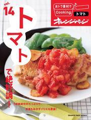 おトク素材でCooking♪ vol.14 トマトで絶好調!