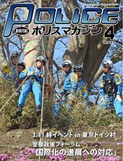 ポリスマガジン (17年4月号)
