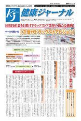 健康ジャーナル (2017年3月16日号)