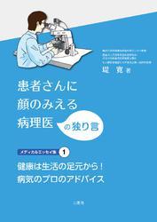 「患者さんに顔のみえる病理医」の独り言メディカルエッセイ集1 健康は生活の足元から! 病気のプロのアドバイス