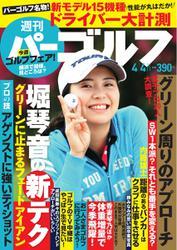 週刊 パーゴルフ (2017/4/4号)