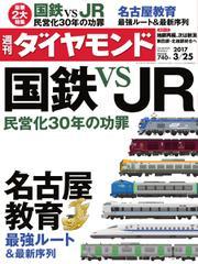 週刊ダイヤモンド (2017年3/25号)