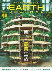 EARTH JOURNAL(アースジャーナル) (vol.04)