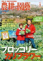 農耕と園芸 (2017年4月号)