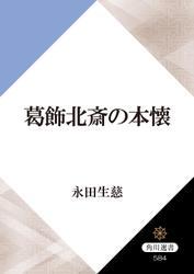 葛飾北斎の本懐