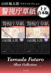警視庁草紙 山田風太郎ベストコレクション【上下 合本版】