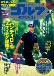 週刊ゴルフダイジェスト (2017/4/4号)