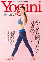 Yogini(ヨギーニ) (Vol.57)