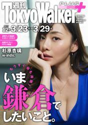 週刊 東京ウォーカー+ 2017年No.12 (3月22日発行)