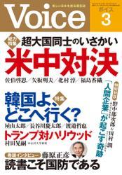 Voice 平成29年3月号