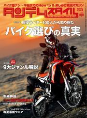 タンデムスタイル (No.180)