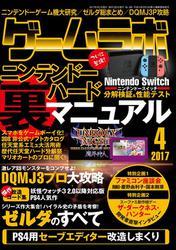 ゲームラボ 2017年 4月号