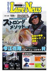 週刊 ルアーニュース (2017/03/31号)