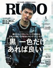 RUDO(ルード) (2017年5月号)