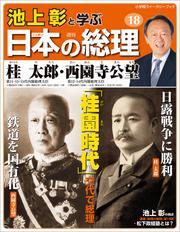 池上彰と学ぶ日本の総理 第18号 桂太郎/西園寺公望