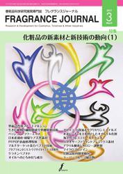 フレグランスジャーナル (FRAGRANCE JOURNAL) (No.441)