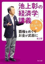 池上彰の「経済学」講義2 ニュース編 覇権をめぐりお金が武器に