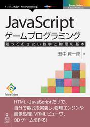 JavaScriptゲームプログラミング 知っておきたい数学と物理の基本