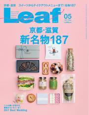 Leaf(リーフ) (2017年5月号)