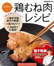 【電子特典レシピ付き】エラい! 鶏むね肉レシピ