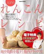 【電子特典レシピ付き】スゴイ! れんこんレシピ