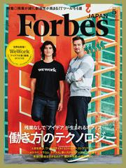 Forbes JAPAN(フォーブス ジャパン)  (2017年5月号)