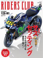 RIDERS CLUB(ライダースクラブ) (2017年5月号)