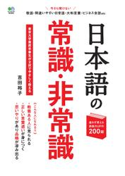 日本語の常識・非常識 (2017/03/15)