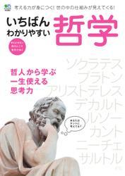 いちばんわかりやすい哲学 (2017/03/16)