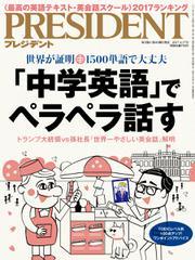 PRESIDENT(プレジデント) (2017年4.17号)