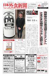 日本外食新聞 (2017/3/25号)