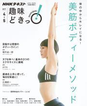 NHKテレビ 趣味どきっ!(月曜) (体の中からキレイになる! 美筋ボディーメソッド2017年4月~5月)