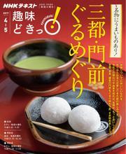 NHKテレビ 趣味どきっ!(火曜) (三都・門前ぐるめぐり2017年4月~5月)