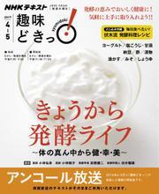 NHKテレビ 趣味どきっ!(水曜) (きょうから発酵ライフ ~体の真ん中から健・幸・美~2017年4月~5月)