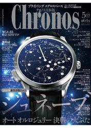 クロノス日本版 no.064