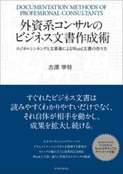 外資系コンサルのビジネス文書作成術―ロジカルシンキングと文章術によるWord文書の作り方