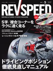 REV SPEED(レブスピード) (2017年5月号)