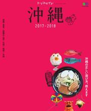 トリコガイド (沖縄 2017-2018)