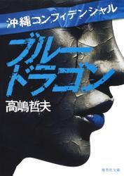 沖縄コンフィデンシャル ブルードラゴン