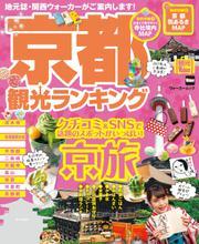 京都観光ランキング