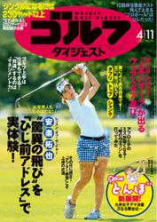 週刊ゴルフダイジェスト (2017/4/11号)