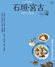 トリコガイド (石垣・宮古 2017-2018)