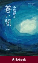 蒼い闇 (角川ebook)