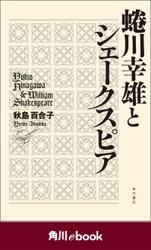 蜷川幸雄とシェークスピア (角川ebook)